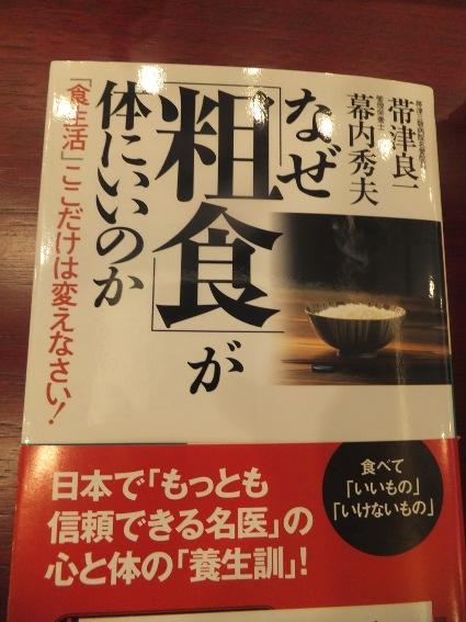 日本におけるがん治療の権威、そして統合医療の第一人者☆Seminar☆_f0094800_1433743.jpg