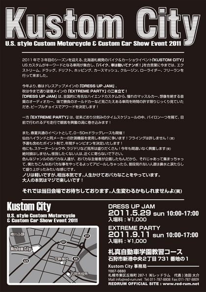 『CUSTOM CITY 2011 extreme party』_e0126901_18371677.jpg