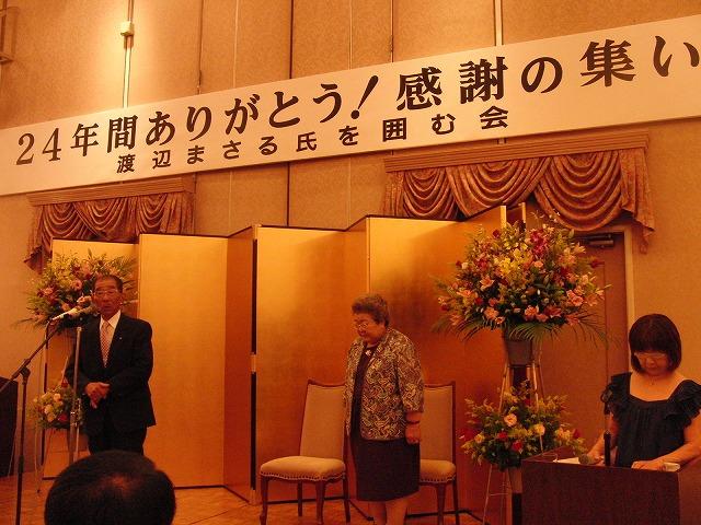 「山を守ることは、富士市を守ること」 渡辺勝前富士市議会議員の引退・感謝の集い_f0141310_6584094.jpg
