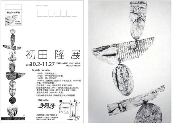 初田隆 展_b0068412_1758341.jpg