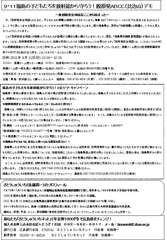 「広島瀬戸内新聞」9月号を発刊_e0094315_20502335.jpg