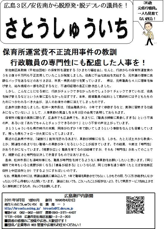 「広島瀬戸内新聞」9月号を発刊_e0094315_2050750.jpg