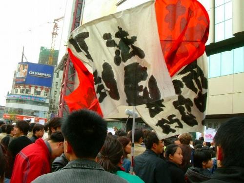 潜入撮、北京反日デモ_b0061717_4205893.jpg