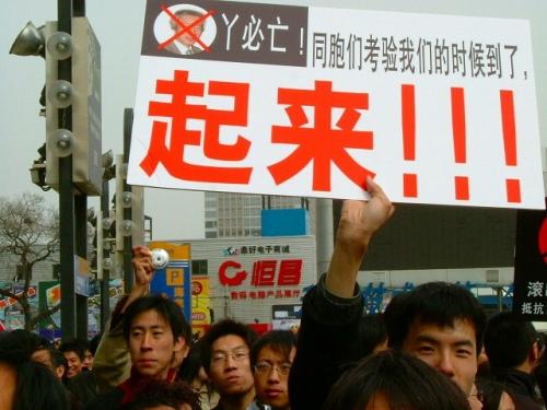 潜入撮、北京反日デモ_b0061717_421734.jpg