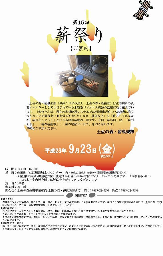 第15回 薪祭り (NPO法人土佐の森・救援隊)_a0051128_18334223.jpg