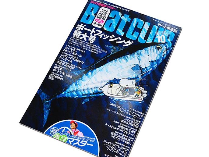 BoatCLUB 10月特大号にボート倶楽部編集部チームの浜松100カップ参戦レポートが掲載です!_f0009039_17551986.jpg