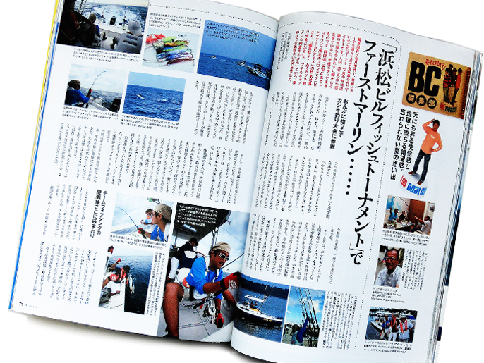 BoatCLUB 10月特大号にボート倶楽部編集部チームの浜松100カップ参戦レポートが掲載です!_f0009039_17553959.jpg