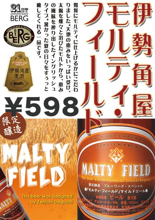 【伊勢角屋】 モルティ・フィールド登場♪限定20Lです。 #beer_c0069047_1124063.jpg
