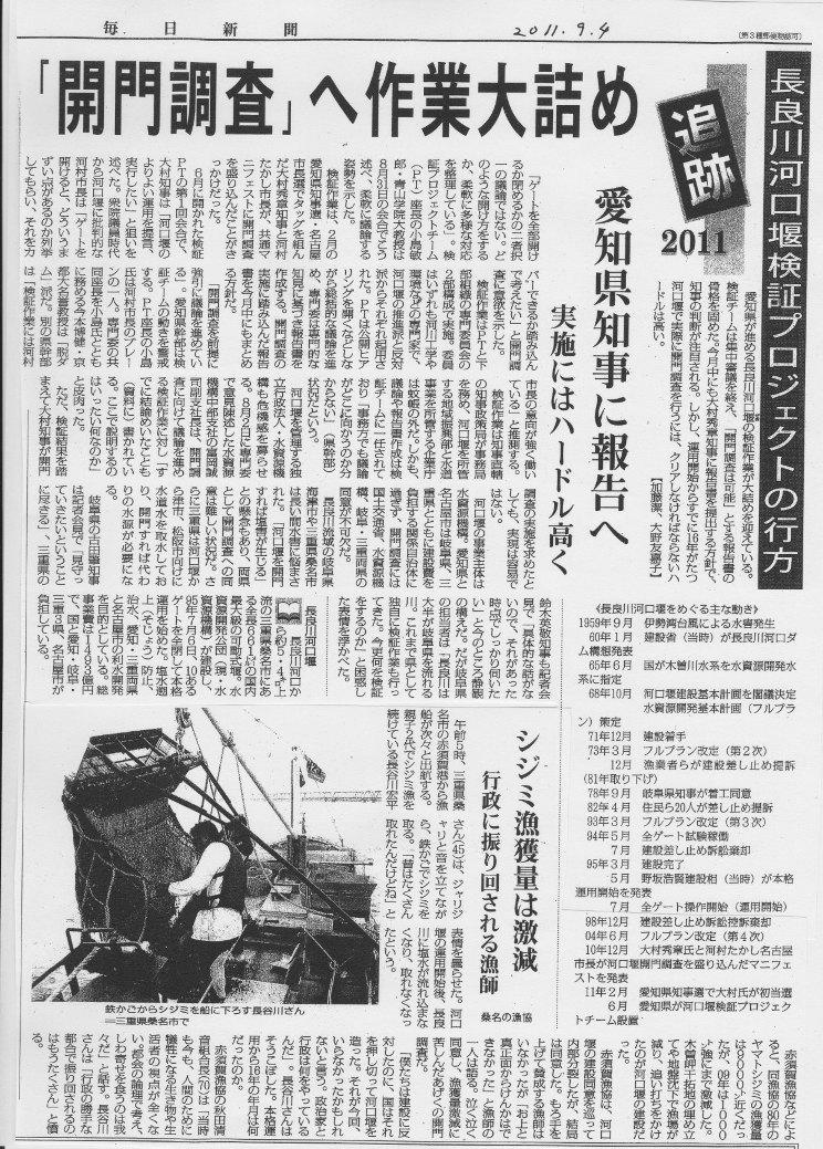 長良川河口堰 専門委員会 ヤマ場 -3_f0197754_2264455.jpg