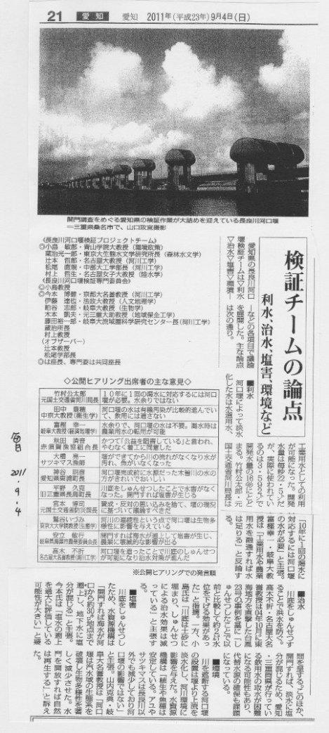 長良川河口堰 専門委員会 ヤマ場 -3_f0197754_22726.jpg