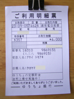 f0212356_1802899.jpg