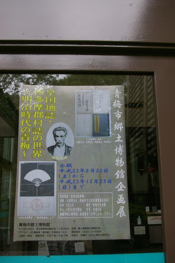 鉄道公園のあとは西多摩周遊/ short trip to westward of Tokyo_a0186568_17162111.jpg