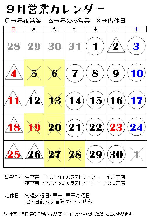 9月からの営業時間について_c0092877_2353672.png