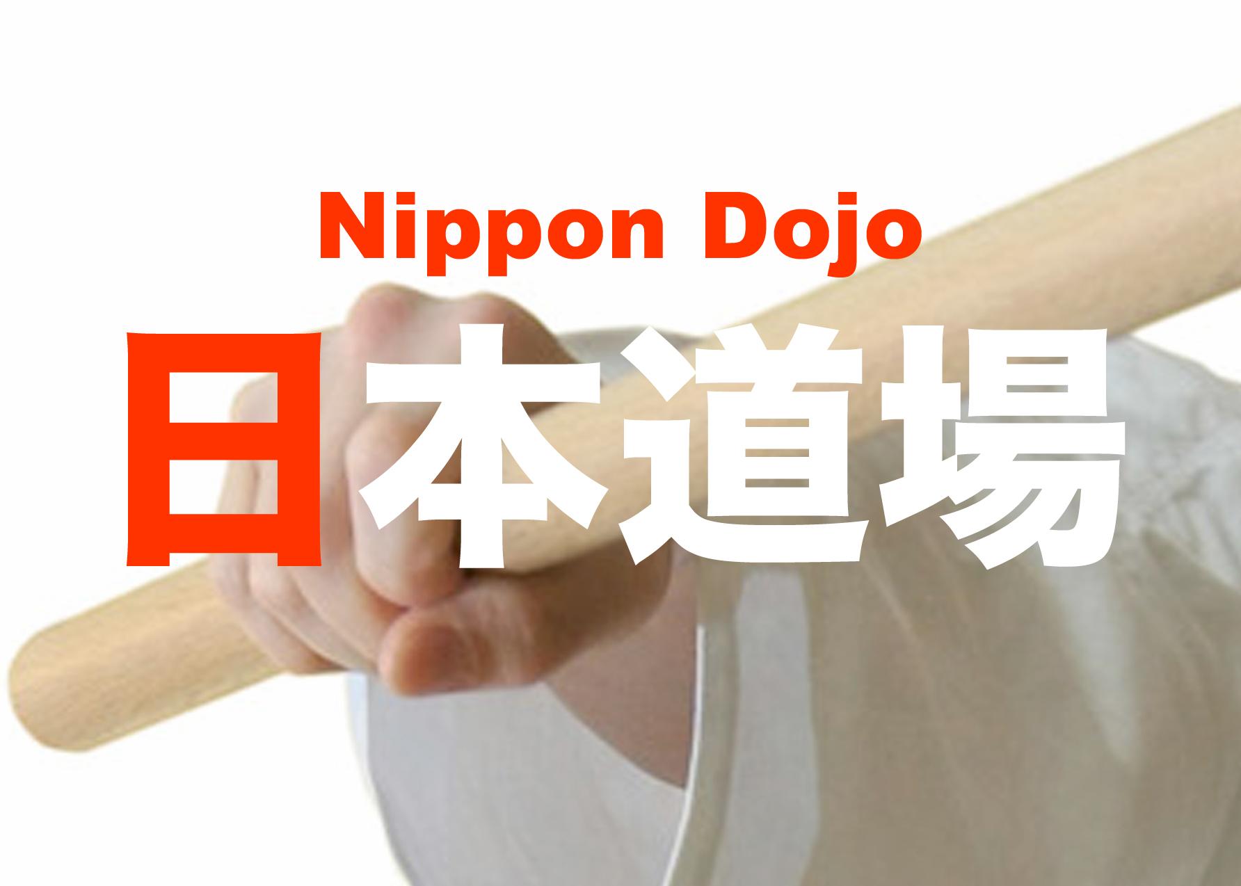 2010年10月10日 日本道場 開始_d0180381_4481.jpg