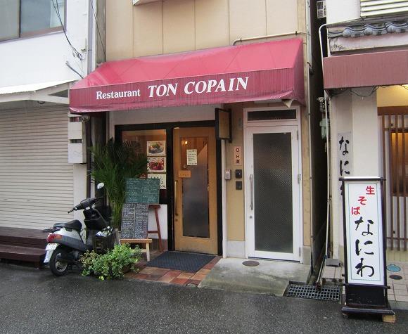 トンコパン / 神戸マダム御用達の洋食屋_e0209787_22414394.jpg