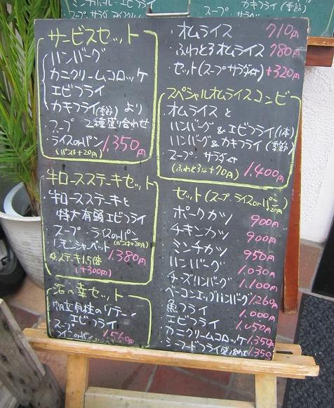 トンコパン / 神戸マダム御用達の洋食屋_e0209787_22481298.jpg