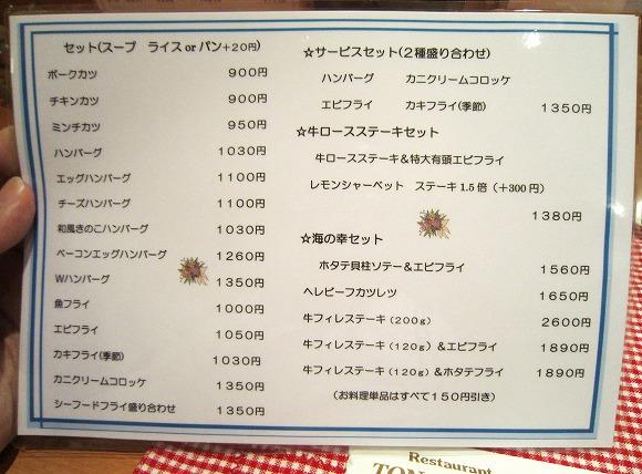 トンコパン / 神戸マダム御用達の洋食屋_e0209787_22483090.jpg