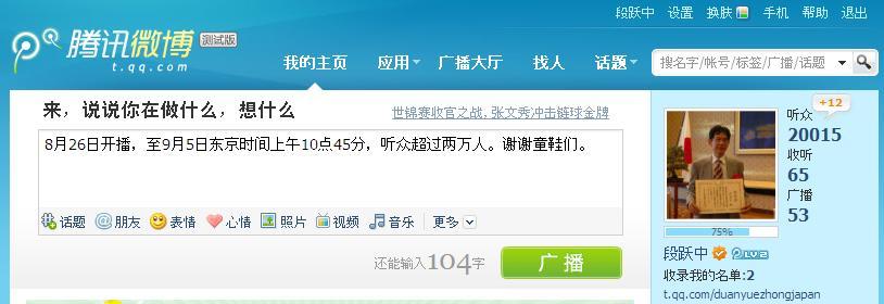 腾讯微博8月26日开播,至9月5日东京时间上午10点45分,听众超过两万人。谢谢童鞋们。_d0027795_10514061.jpg