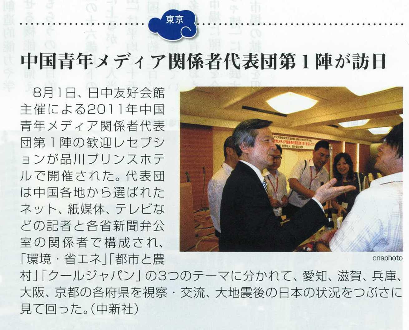 今天收到九月号《人民中国》杂志,段跃中摄影的图片报道被转载了_d0027795_11332416.jpg