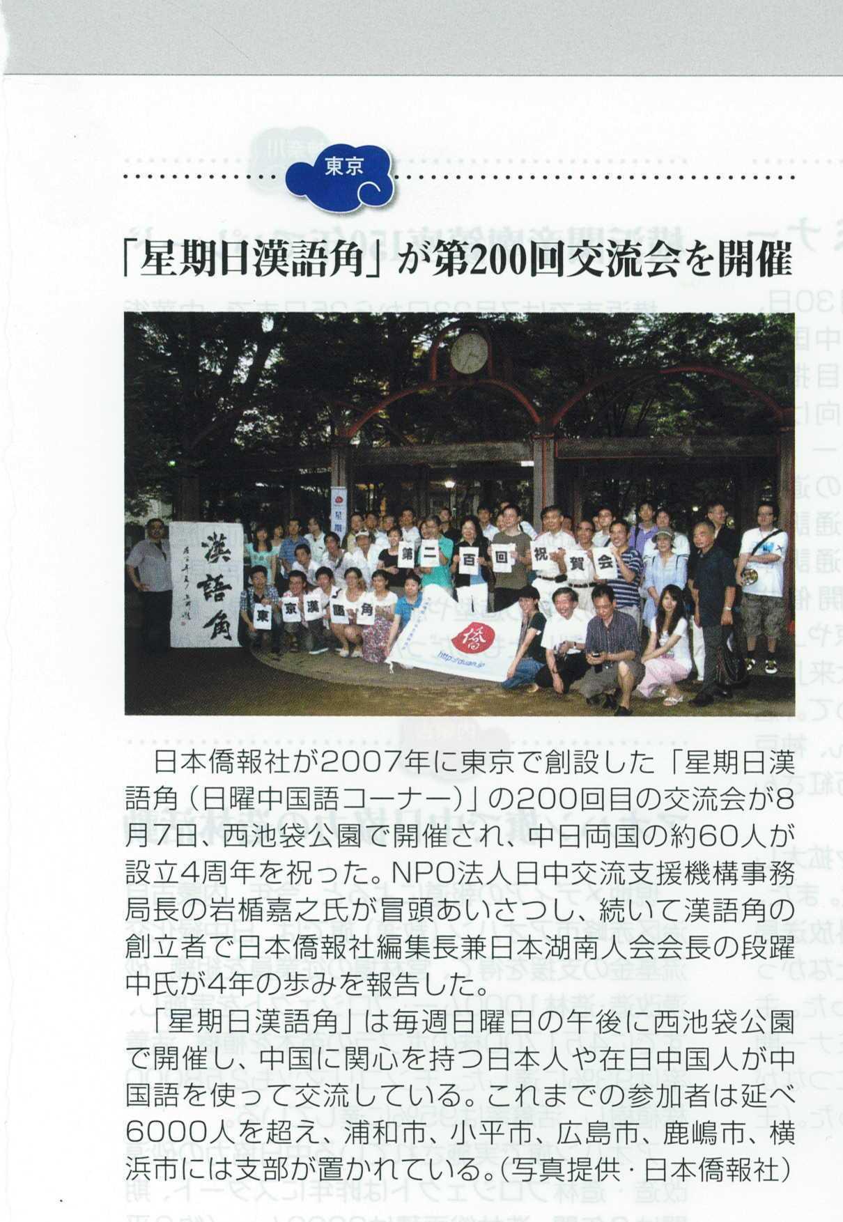 《人民中国》9月号报道了日本侨报社创办的星期日汉语角四周年特别交流会在东京举行的日文消息_d0027795_1155941.jpg