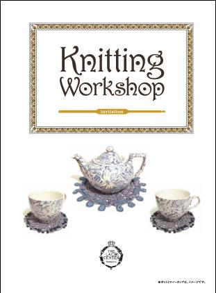 Lacecenter 2回目の Knitting Workshop を開催します!_b0117913_13103441.jpg