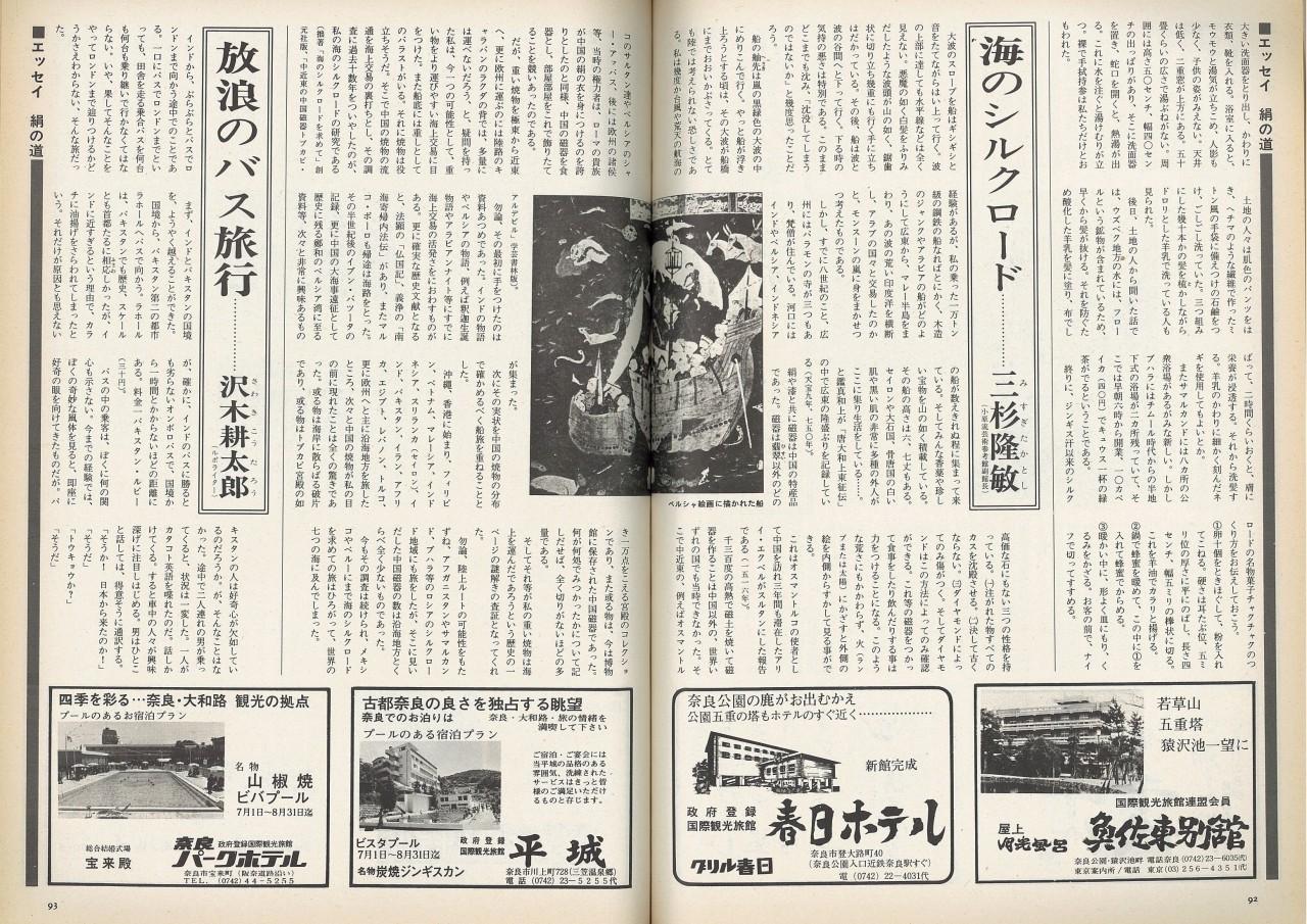 最初の「深夜特急」 古書店で見つけた初出掲載誌_b0061717_3423271.jpg