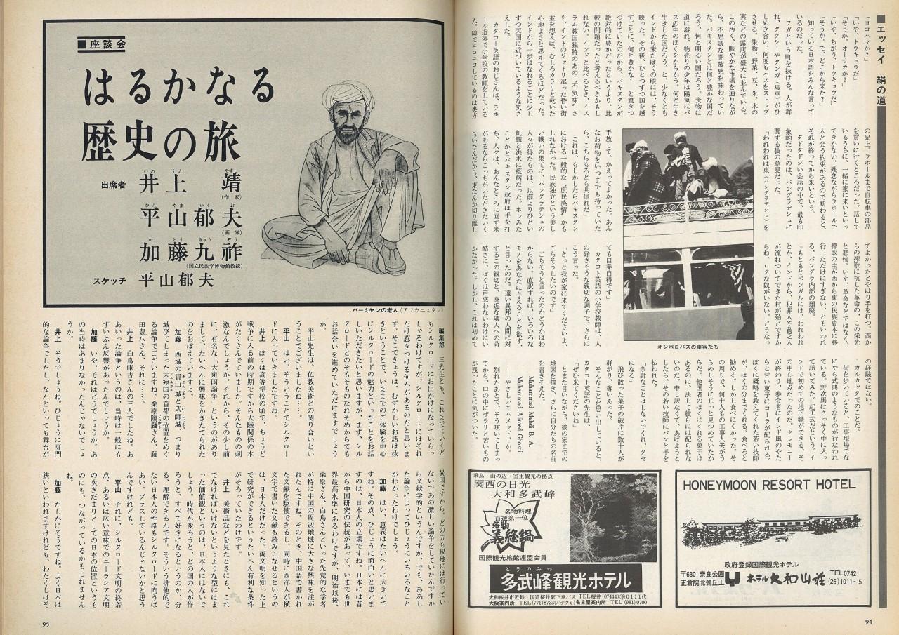 最初の「深夜特急」 古書店で見つけた初出掲載誌_b0061717_3424488.jpg