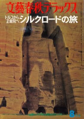 最初の「深夜特急」 古書店で見つけた初出掲載誌_b0061717_342558.jpg