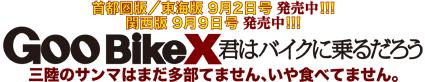田谷 聡宏 & TRIUMPH  T110(2011 0811) _f0203027_11464794.jpg