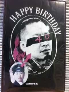 "木村至(通称""Q太郎"")生誕40年を祝う会終了〜!!!_b0209830_16433698.jpg"