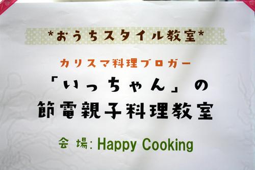 8/28『いっちゃんの親子で節電料理教室』レポート_c0039735_16405070.jpg