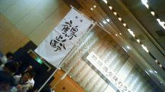 『吟醸酒を味わう会』 in 札幌_e0173738_13274163.jpg