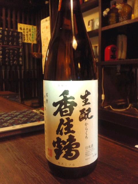香住鶴 日本酒コンテスト受賞のお知らせ_d0205957_20412933.jpg