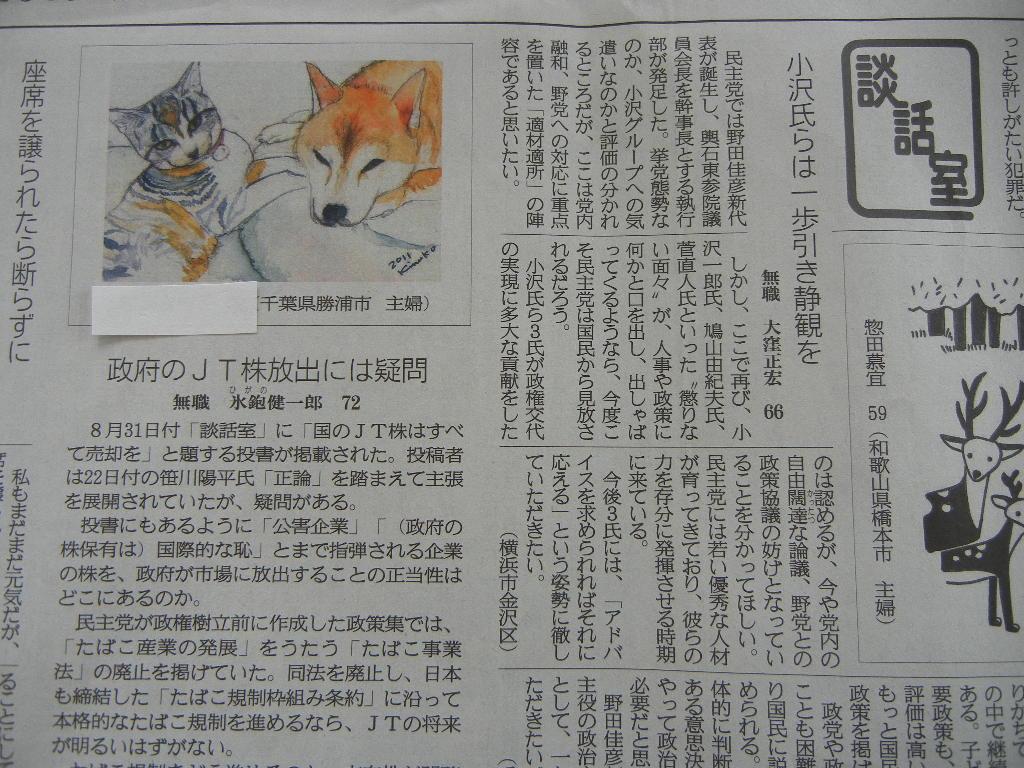 2011年9月6日(火)愛ちゃんと心ちゃんの絵が新聞に!_f0060461_9471962.jpg