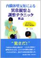 """""""ゆるみ""""を取る_a0238072_21503159.jpg"""