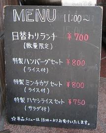 グリルstereo / 良質の洋食屋_e0209787_1319953.jpg