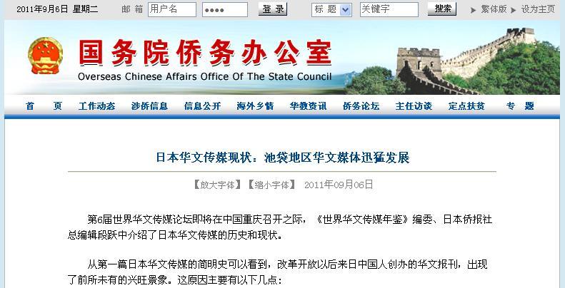 段躍中の執筆記事 国務院僑務辧公室のホームページに紹介された_d0027795_1833525.jpg