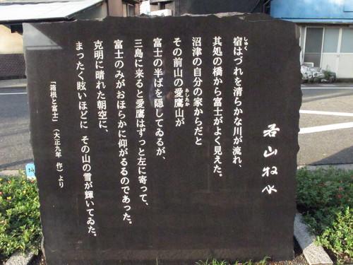 水辺の文学碑の石碑 《水の都・三島市水上通り》(8)_c0075701_2043231.jpg