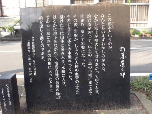 水辺の文学碑の石碑 《水の都・三島市水上通り》(9)_c0075701_20534669.jpg