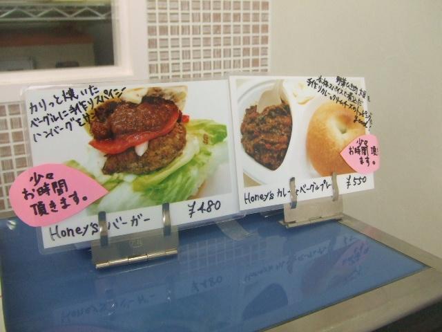 ハニーズベーグル 5種類の野菜とひよこ豆、アボカドのサルササンド_f0076001_23162420.jpg