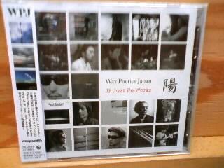 Wax Poetics Japan 最新号など、入荷してます!_b0125413_1844134.jpg
