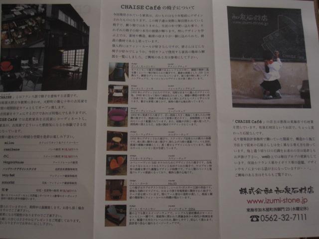 CHAISE Cafe\'_c0200314_14561598.jpg