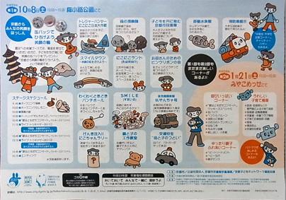 2011 京都やんちゃフェスタ_a0111125_18201061.jpg