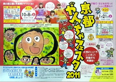 2011 京都やんちゃフェスタ_a0111125_18202296.jpg