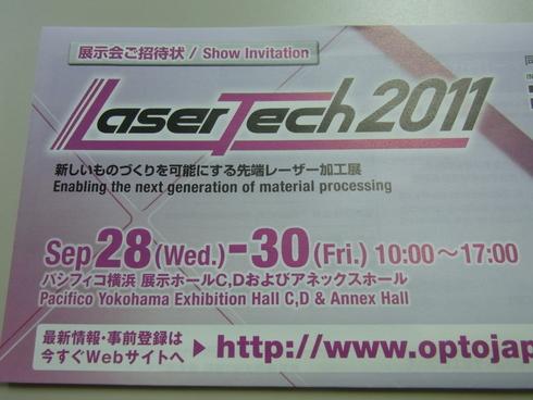 LaserTech2011_d0085634_11242493.jpg