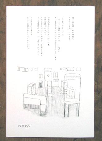 DM、ショップカード、道順_e0170562_14245261.jpg