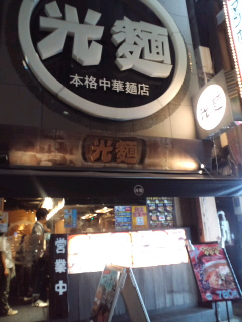 光麺っ_c0151965_1475624.jpg