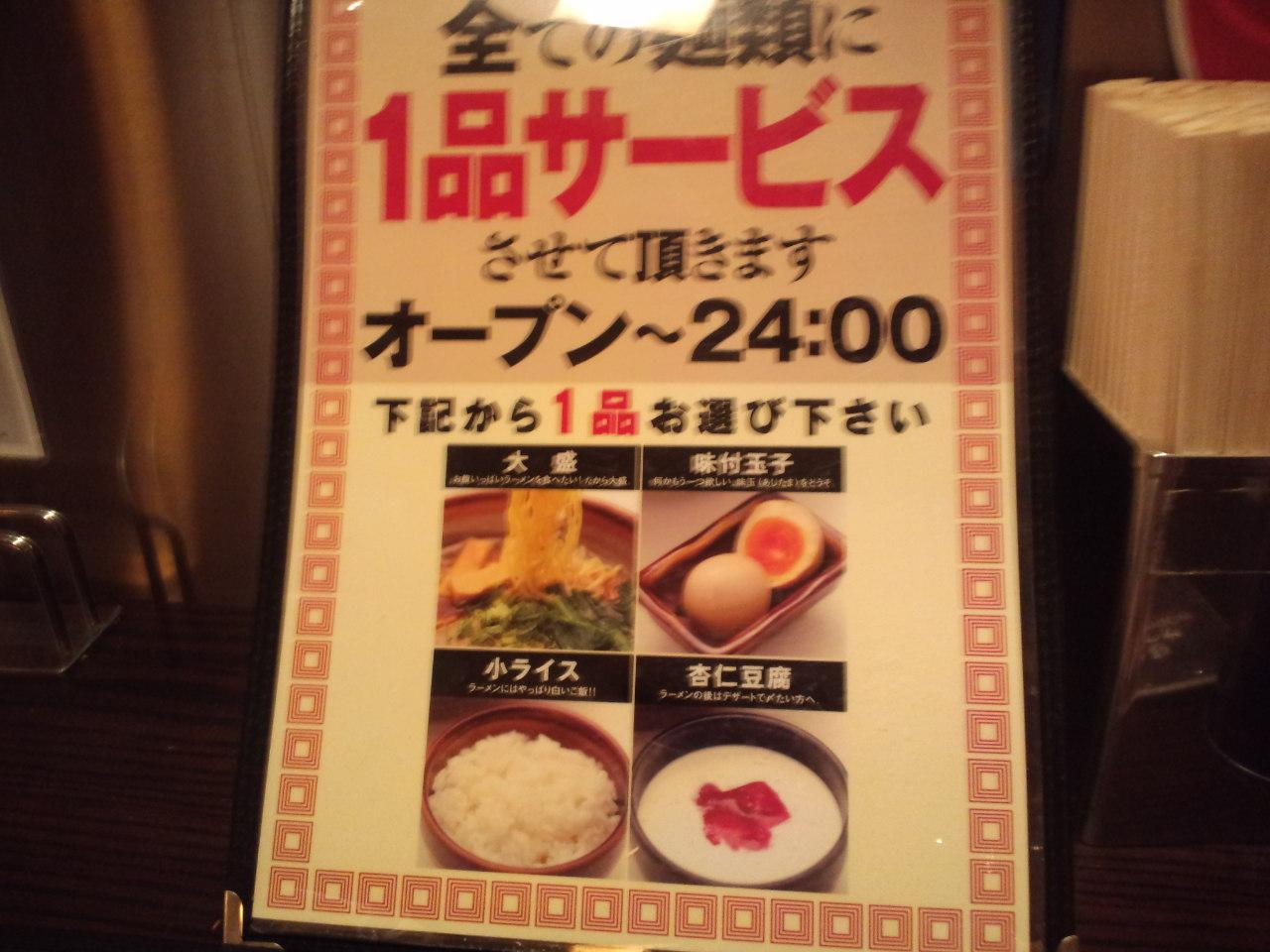 光麺っ_c0151965_1475655.jpg
