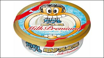 ★【ガリガリ君 30周年記念】:初のカップアイスのお味は?   _a0028694_6172710.jpg
