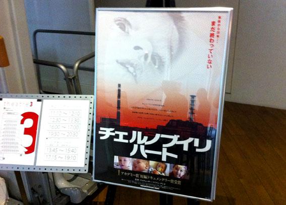 映画のチェルノブイリハートを見る_e0054299_11305731.jpg